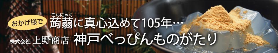 こんにゃくに真心こめて105年 神戸べっぴんものがたり