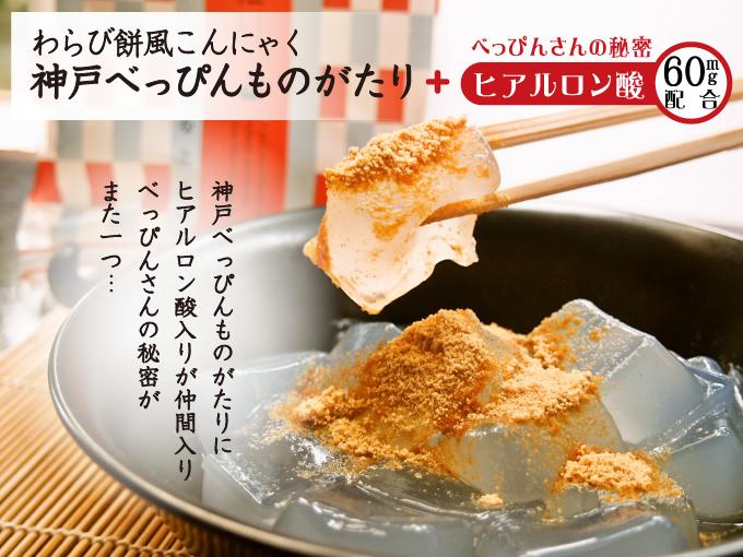 ヒアルロン酸配合わらび餅風こんにゃく 神戸べっぴんものがたり べっぴんさんの秘密…。それはこんにゃくにありました。