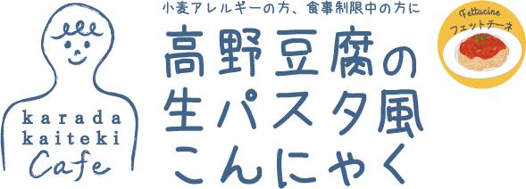 高野豆腐の生パスタ風こんにゃく